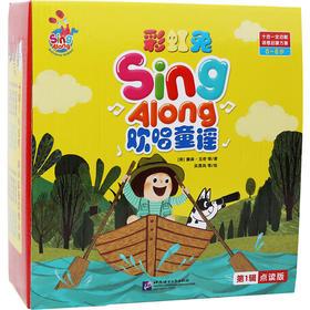 【R】点读版彩虹兔 Sing Along欢唱童谣(第1辑)【平装+纸板】 英文原版绘本英语启蒙认知
