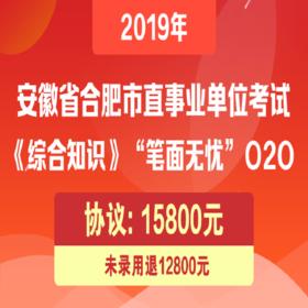 """【协议二】2019年安徽省合肥市直事业单位考试 《综合知识》""""笔面无忧""""O2O"""