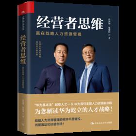 经营者思维——赢在战略人力资源管理 企业管理人力资源用书  彭剑锋 张建国 人大出版社