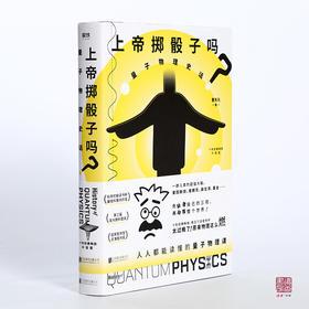 《上帝掷骰子吗》(2019精装)原创科普扛鼎之作,科学时报读书杯最佳科普创作奖