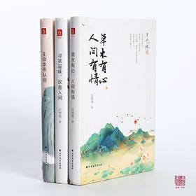 【包邮】汪曾祺:生命本来从容  +  草木有心,人间有情  +  寻常滋味,欢喜人间(套装三册)