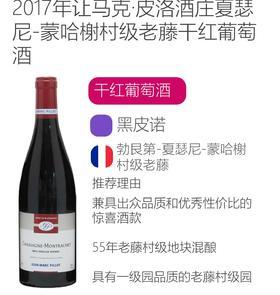 【预售】2017年让马克·皮洛酒庄夏瑟尼-蒙哈榭村级老藤干红葡萄酒
