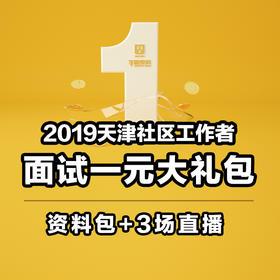 2019天津社区工作者面试1元大礼包
