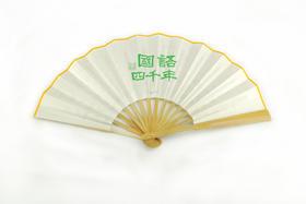 国潮竹扇8寸(国语四千年)