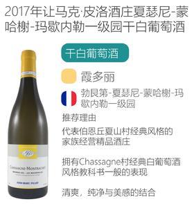 【预售】2017年让马克·皮洛酒庄夏瑟尼-蒙哈榭-玛歇内勒一级园干白葡萄酒