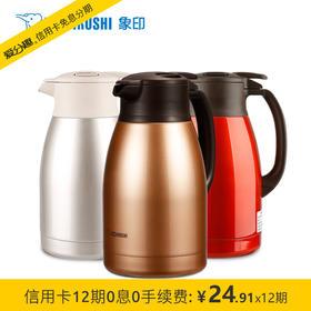 象印(ZO JIRUSHI)SH-HA15C 保温保冷壶不锈钢真空暖瓶家用办公咖啡水壶 1500ml