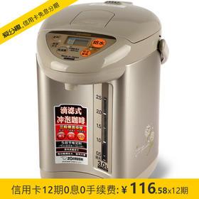 象印(ZO JIRUSHI)CD-JUH30C 原装进口家用不锈钢真空电热水壶3L