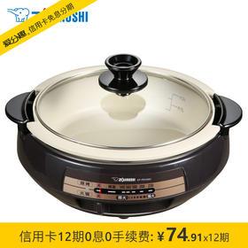 象印(ZO JIRUSHI) EP-PEH20C 多功能电火锅烧烤火锅两用电锅料理锅 棕色3.7L(煎烤盘)不锈钢