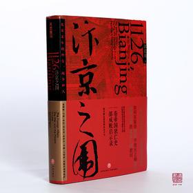 汴京之围  一卷帝国衰亡史,一部成败启示录