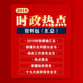 2019新疆时事政治备考资料包(电子版,资料加客服领取)