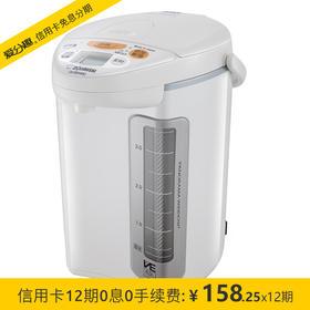 象印(ZO JIRUSHI)CV-DDH40C 真空保温防漏微电脑电热水壶暖瓶 日本原装进口4L
