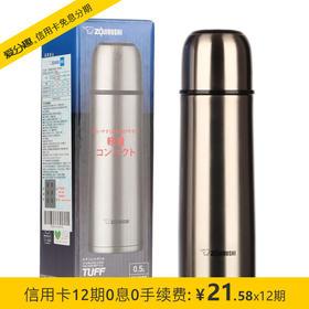 象印(ZO JIRUSHI)SV-GR50 不锈钢真空保温保冷杯 直饮防漏水杯 500ml