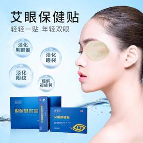 艾眼保健贴 | 瞬间舒缓眼疲劳 淡化眼袋、细纹、黑眼圈,改善视力问题