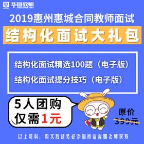 2019惠城合同教师面试大礼包
