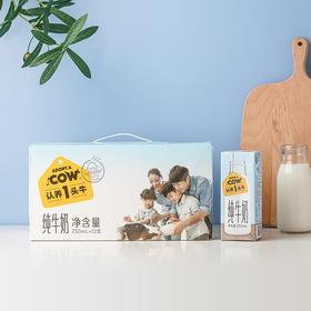 【新品】认养一头牛 全脂纯牛奶整箱250ml*12盒*2箱共24盒