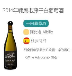 2014年啸鹰老藤干白葡萄酒Dominio del Aguila Vinas Viejas 2014