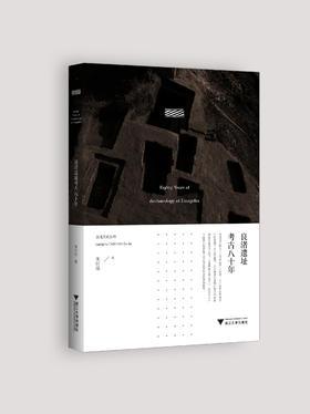 良渚遗址考古八十年