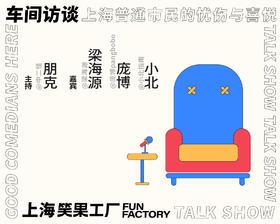 8.10车间访谈 | 上海普通市民的忧伤与喜悦