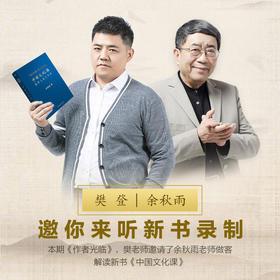 樊登&余秋雨邀你来听新书录制