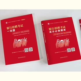 【限量】2020版—全国银行系统招聘考试专用教材银行招聘考试—一本通+高分题库