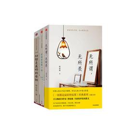 辉姑娘作品系列(套装共3册)