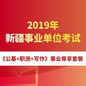 2019年新疆事业单位考试《公基+职测+写作》事业尊享套餐