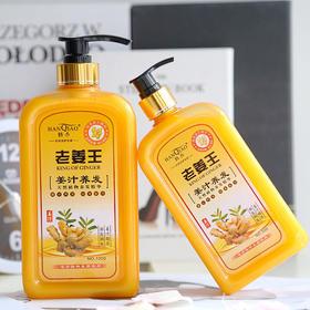 老姜王生姜洗发水护发去屑洗头膏止痒洗发乳洗发露500ml