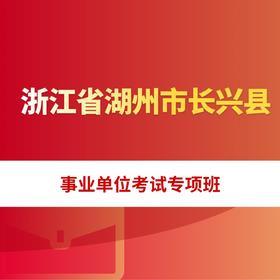 浙江省湖州市長興縣事業單位考試專項班