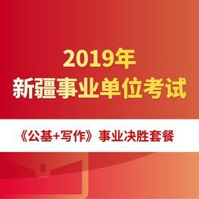 2019年新疆事业单位考试《公基+写作》事业决胜套餐