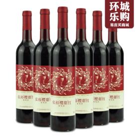 张裕樱甜红葡萄酒750ml