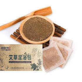 【养生艾草】茅箭艾草足浴包泡脚粉×2盒丨全国包邮