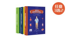 【饮食生活新提案系列-套装2册】啤酒原来是这么回事儿+鸡尾酒原来是这么回事儿+威士忌原来是这么回事儿 中信出版社图书 正版书籍