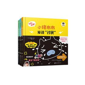 逆反孩子习惯养成:小猪布布成长系列 共3册