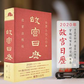 故宫日历2020年 子鼠开新业紫禁六百年