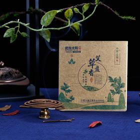 【养生艾草】茅箭艾草盘香×2盒丨全国包邮