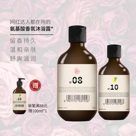 【温和清洁 修护皮肤】茉莉宝贝Jasbaby氨基酸香氛沐浴露  芳香持久 舒缓滋润