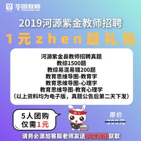 2019河源紫金教师招聘1元zhen题礼包