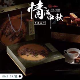 嘉华酒店高端私人定制月饼,送礼之不二选择!