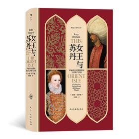 女王与苏丹:伊丽莎白时期的英国与伊斯兰世界(《十二幅地图中的世界史》作者新作,一段东西方交流的传奇史诗,伊丽莎白女王、莎士比亚与摩洛哥君主、奥斯曼苏丹、波斯沙阿之间的隐秘故事)