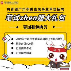 2019年共青团广州市委直属事业单位招聘——zhen题大礼包