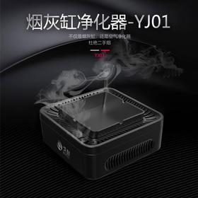 戈鼓烟灰缸净化器多功能净化器 桌面近距离小型空气净化器