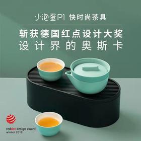 【红点奖便携茶具】专为小聚小泡设计的茶具小泡蛋P1 旅行出差