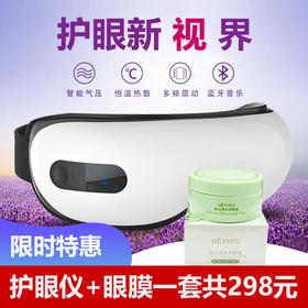 [优选]智能护眼仪 保护视力 缓解视疲劳 恒温热敷  淡化细纹 修复眼部肌肤