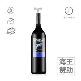 HIGHTONE DOLPHIN海豚岛_西拉干红葡萄酒2017年750毫升/瓶