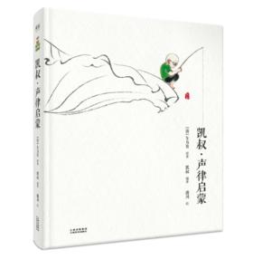 凯叔·声律启蒙(扫码玩读版,为孩子量身打造的国学启蒙读物。每天3分钟,国学童子功。 )