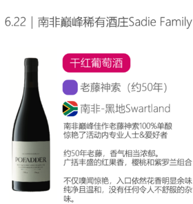 【稀有配额】50年老藤神索100%单酿 2017 The Sadie Family Die Ouwingerdreeks 'Pofadder' Red, Swartland, South Africa