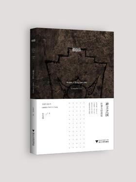 神王之国:良渚古城遗址