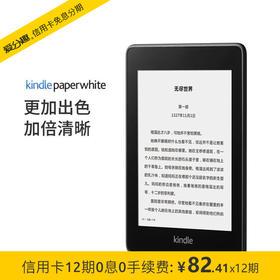 全新 Kindle PaperWhite 电子书阅读器 第四代 6英寸 Wi-Fi 8G