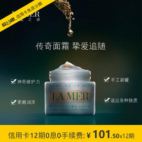 【专柜】海蓝之谜(Lamer)修护精华面霜补水保湿滋润霜