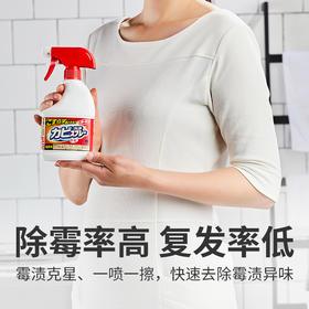 【日本原装进口】美洁卫去霉清洁剂洗衣机槽厨房去污去霉 去菌清除剂